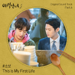 Download Lagu Sobo This Is My First Life (OST Sweet Munchies Part.6).mp3