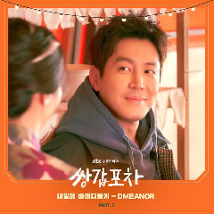 Download Lagu DMEANOR I'll Take You To Tomorrow (OST Mystic Pop-up Bar Part.5).mp3