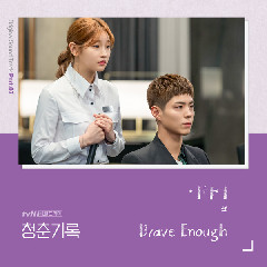 Download Lagu LEE HI Brave Enough (OST Record of Youth Part.7).mp3