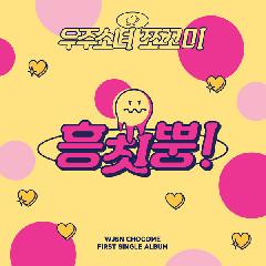 Download Lagu WJSN Chocome 야야야 (Ya Ya Ya).mp3