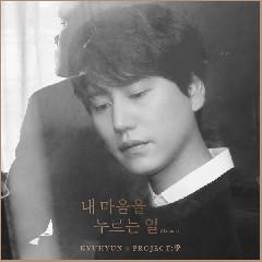 Download Lagu KYUHYUN 내 마음을 누르는 일 (Daystar).mp3