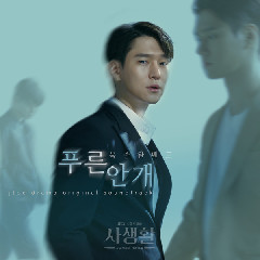 Download Lagu mp3 6band - Blue Mist (OST Private Lives Part.1)