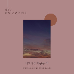 Download Lagu Han Dong Geun 바랄 수 없는 마음 (OST When I Was The Most Beautiful Part.8).mp3