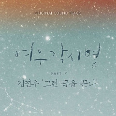 Kim Yun Woo - Dream Of You (OST Where Stars Land Part.7)