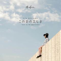 Andien - この世の美しさ (Indahnya Dunia Japanese Version)