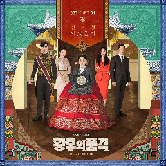 Jang Deok Cheol - What Would It Be (OST The Last Empress Part.1)