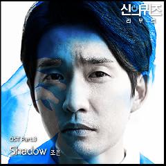 Cho Eun - Shadow (OST Quiz From God Reboot Part.3)