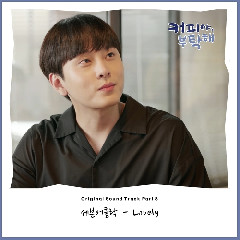 Seven O'clock - Lovely (OST Coffee, Please Part.8)