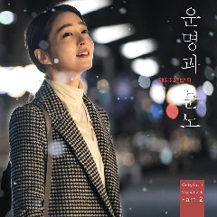 Lee Min Jung - 월량대표아적심 (The Moon Represents) (OST Fates And Furies Part.2)