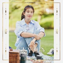 Wax - 쉼표 (Comma) (OST SKY Castle Part.5)