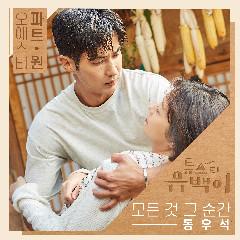 Dingo - 모든 것 그 순간 (OST Top Star Yoo Baek Part.1)