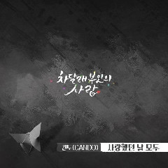 CANDO - 사랑했던 날 모두 (All Days Of Love) (OST Lady Cha Dal-Rae's Lover Part.16)
