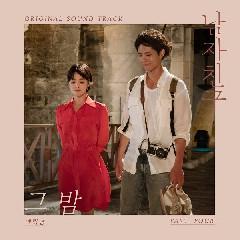Eric Nam - 그 밤 (The Night) (OST Encounter Part.4)