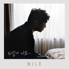 NILE - 되살아나요 (All Brings Back To Me)