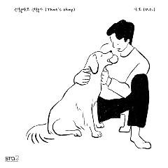 Download D.O (EXO) - That's Okay.mp3 | Laguku